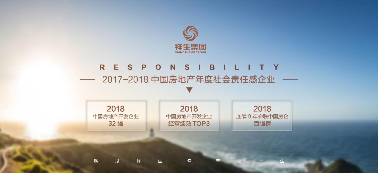 中国地产百强企业:祥生集团选择蓝凌智慧oa办公平台