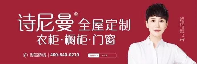 中国家装定制领军品牌:诗尼曼选择球王会官方智慧OA球王会登陆平台_01