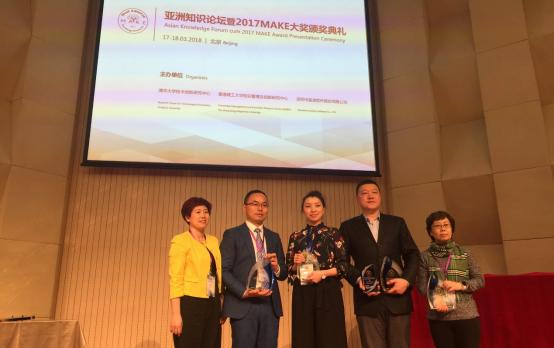 亚洲知识论坛暨2017 MAKE颁奖盛典闪耀清华_02