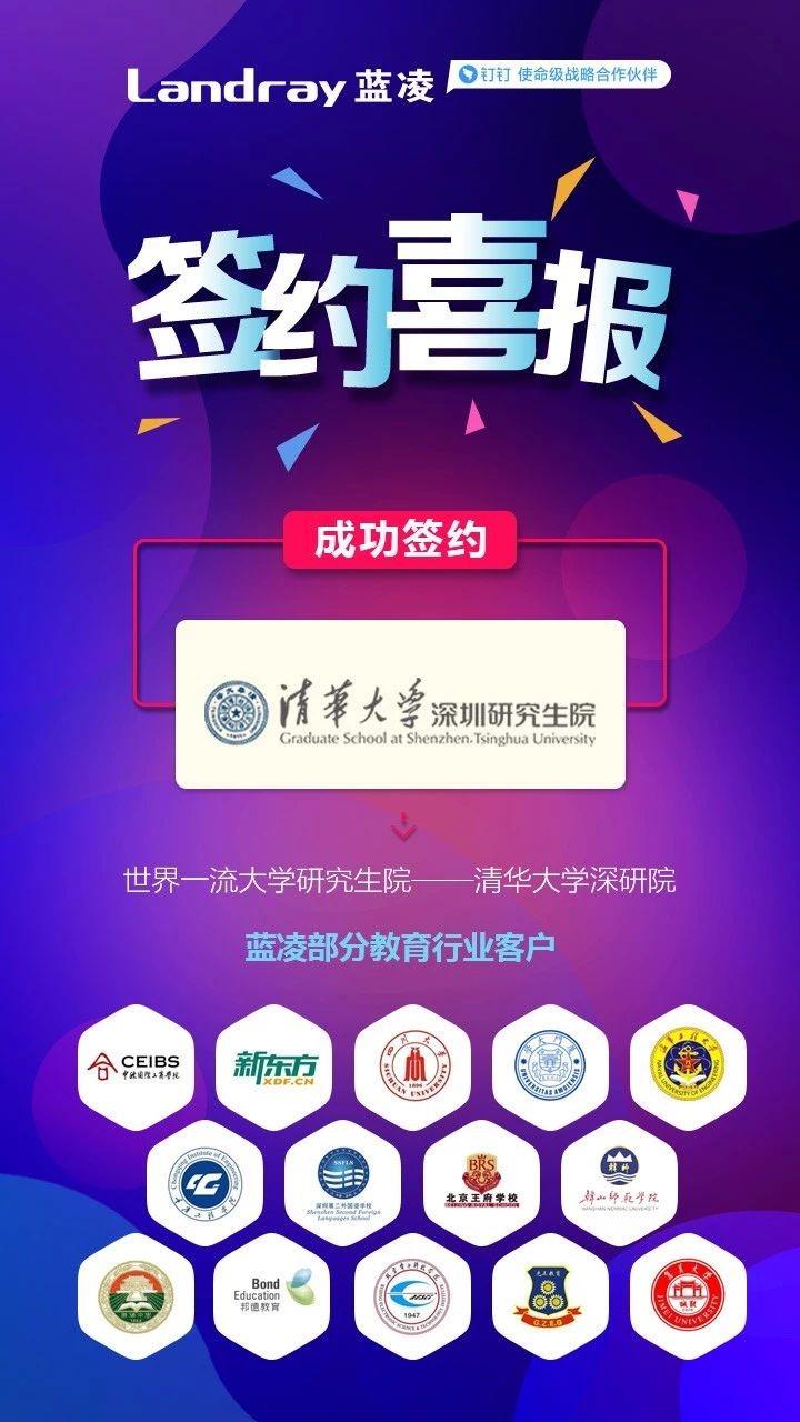 清华大学深圳研究生院选择蓝凌OA_03.jpg