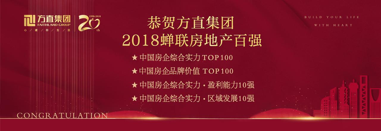中国房地产百强企业:方直集团选择蓝凌智慧OA-02
