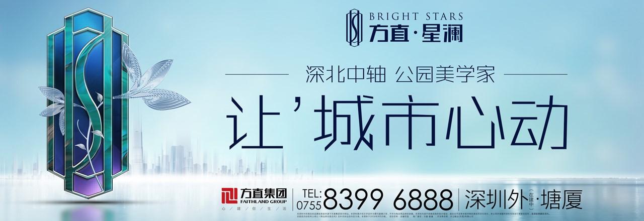 中国房地产百强企业:方直集团选择蓝凌智慧OA-03