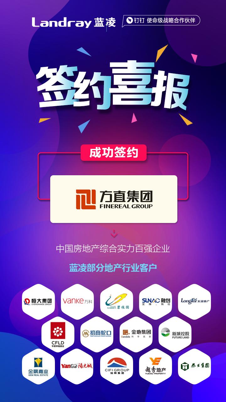 中国房地产百强企业:方直集团选择蓝凌智慧OA-04