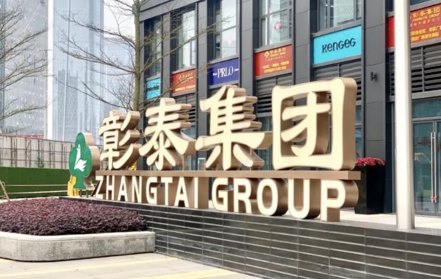 百强房企彰泰集团选择蓝凌OA,打造地产数字化办公转型标杆!