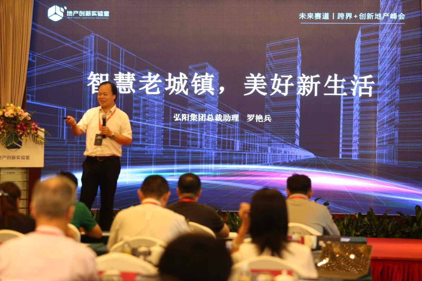 蓝凌荣获房地产行业智慧协同领先服务商,受邀分享行业新实践-04
