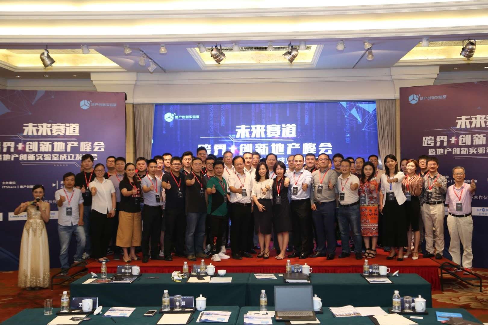蓝凌荣获房地产行业智慧协同领先服务商,受邀分享行业新实践-08