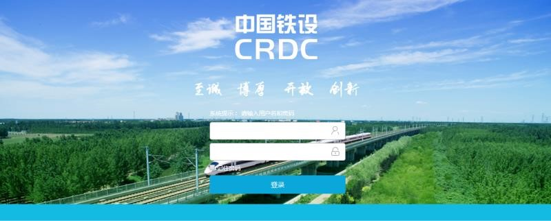 中国铁设:4大平台赋能智慧管理和高效办公-02