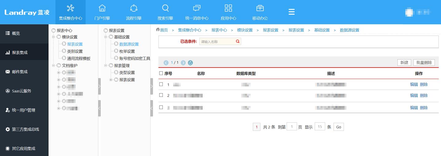 中国铁设:4大平台赋能智慧管理和高效办公-06