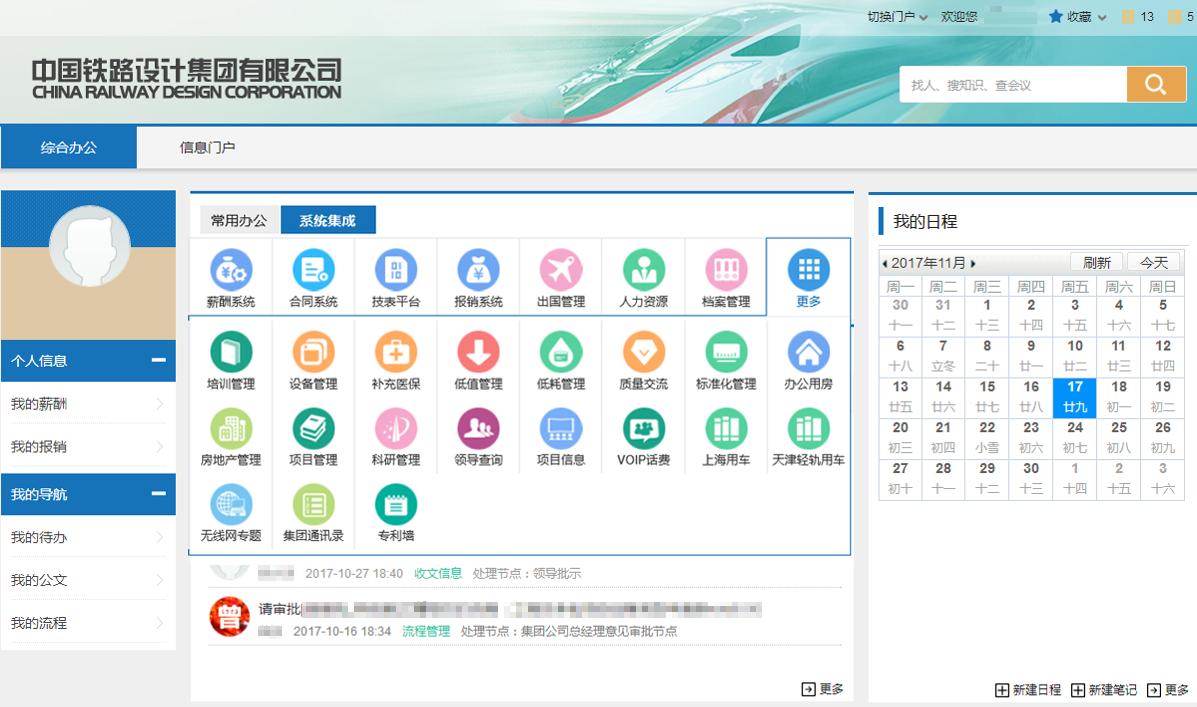 中国铁设:4大平台赋能智慧管理和高效办公-08
