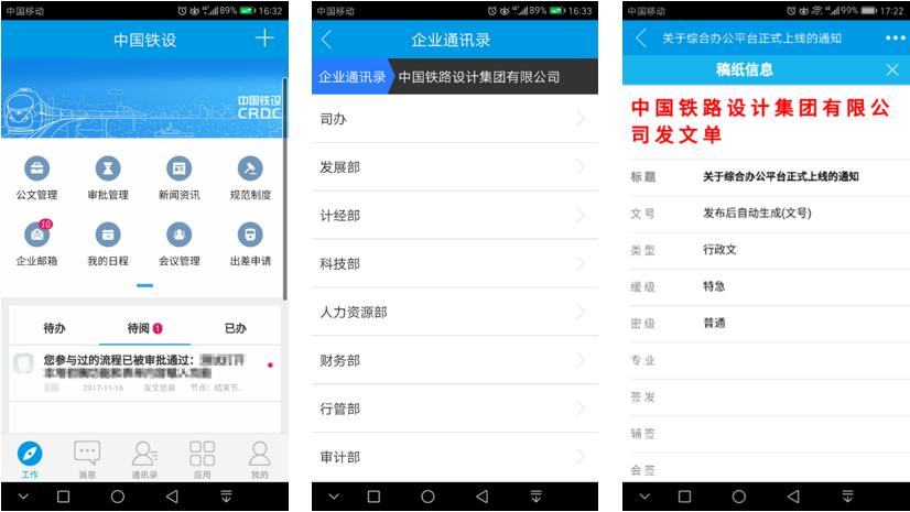 中国铁设:4大平台赋能智慧管理和高效办公-10