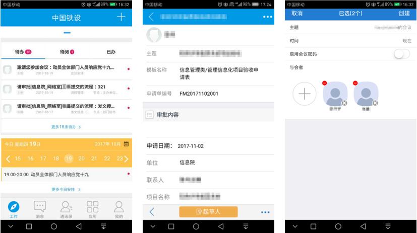 中国铁设:4大平台赋能智慧管理和高效办公-11