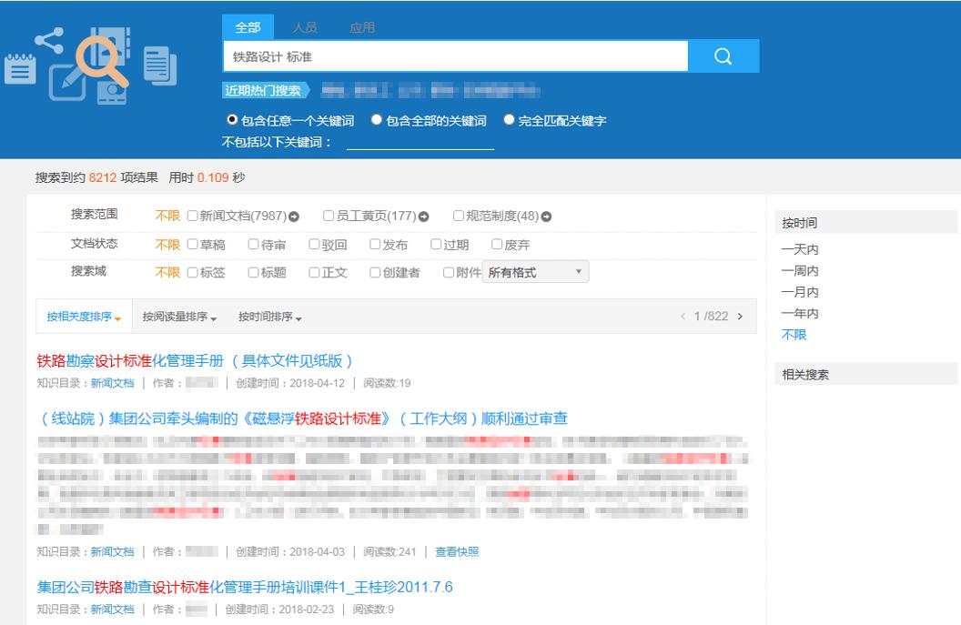 中国铁设:4大平台赋能智慧管理和高效办公-12
