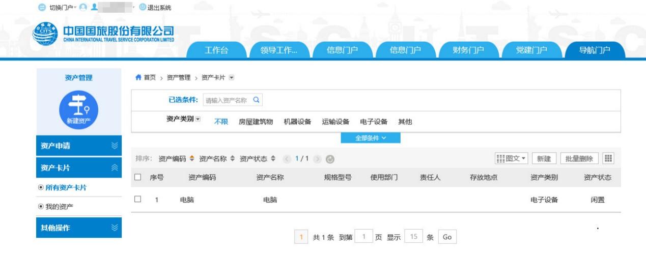 中国国旅:智慧OA支撑500强企业精细化管理_15