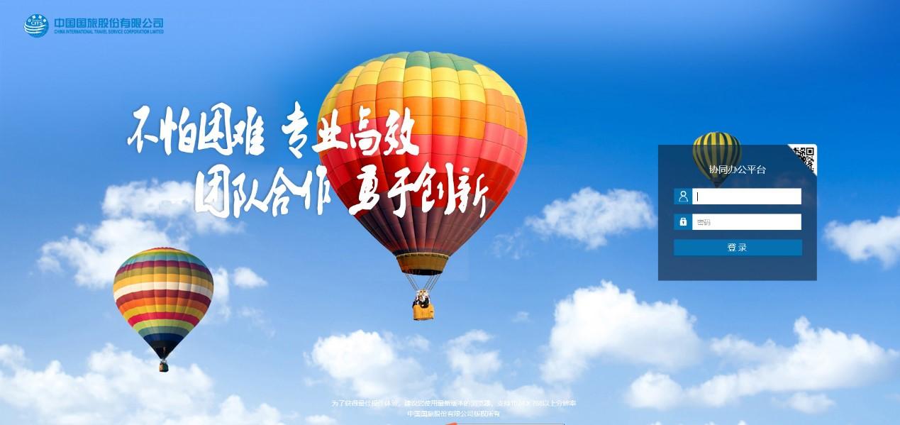 中国国旅:智慧OA支撑500强企业精细化管理_02