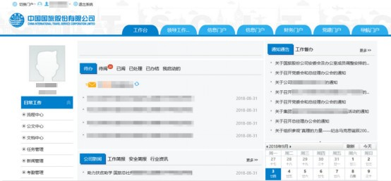 中国国旅:智慧OA支撑500强企业精细化管理_04