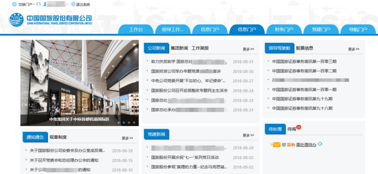 中国国旅:智慧OA支撑500强企业精细化管理_07