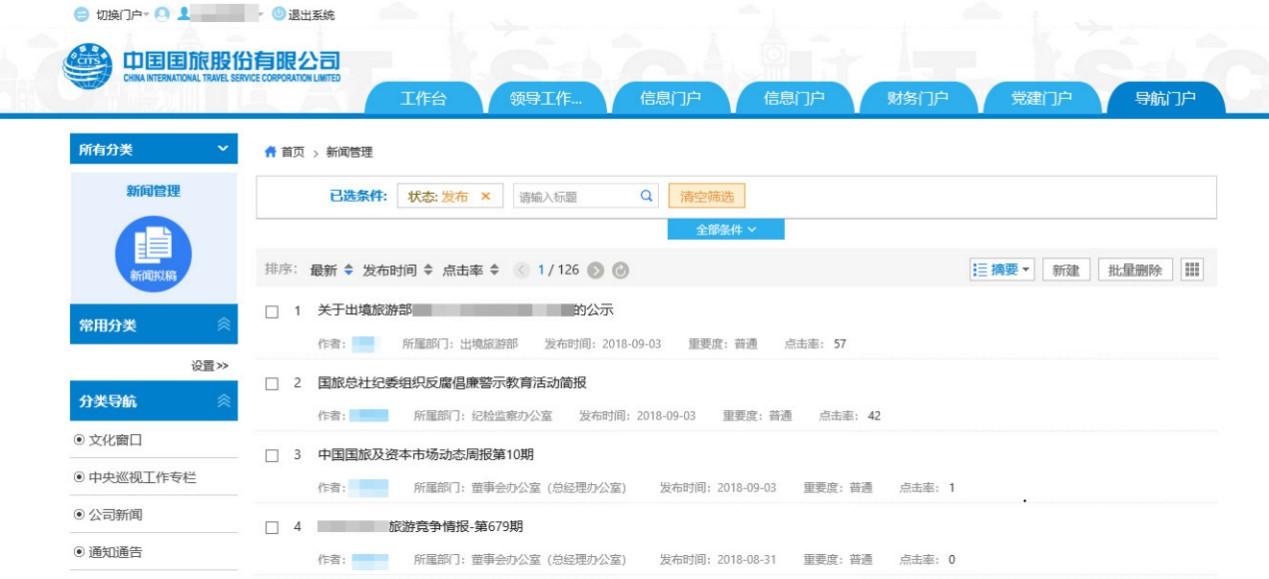 中国国旅:智慧OA支撑500强企业精细化管理_08