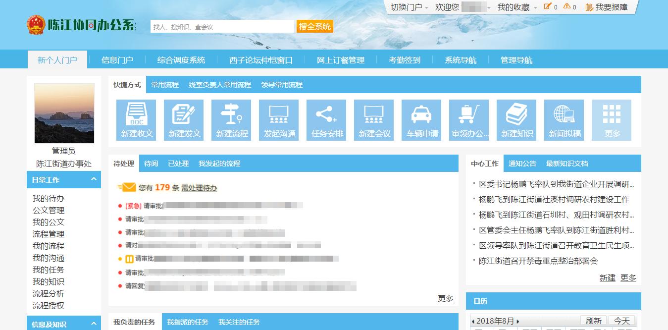 陈江街道办:借助蓝凌OA打造新一代智慧政务-03
