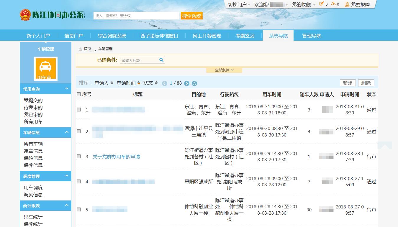 陈江街道办:借助蓝凌OA打造新一代智慧政务-05