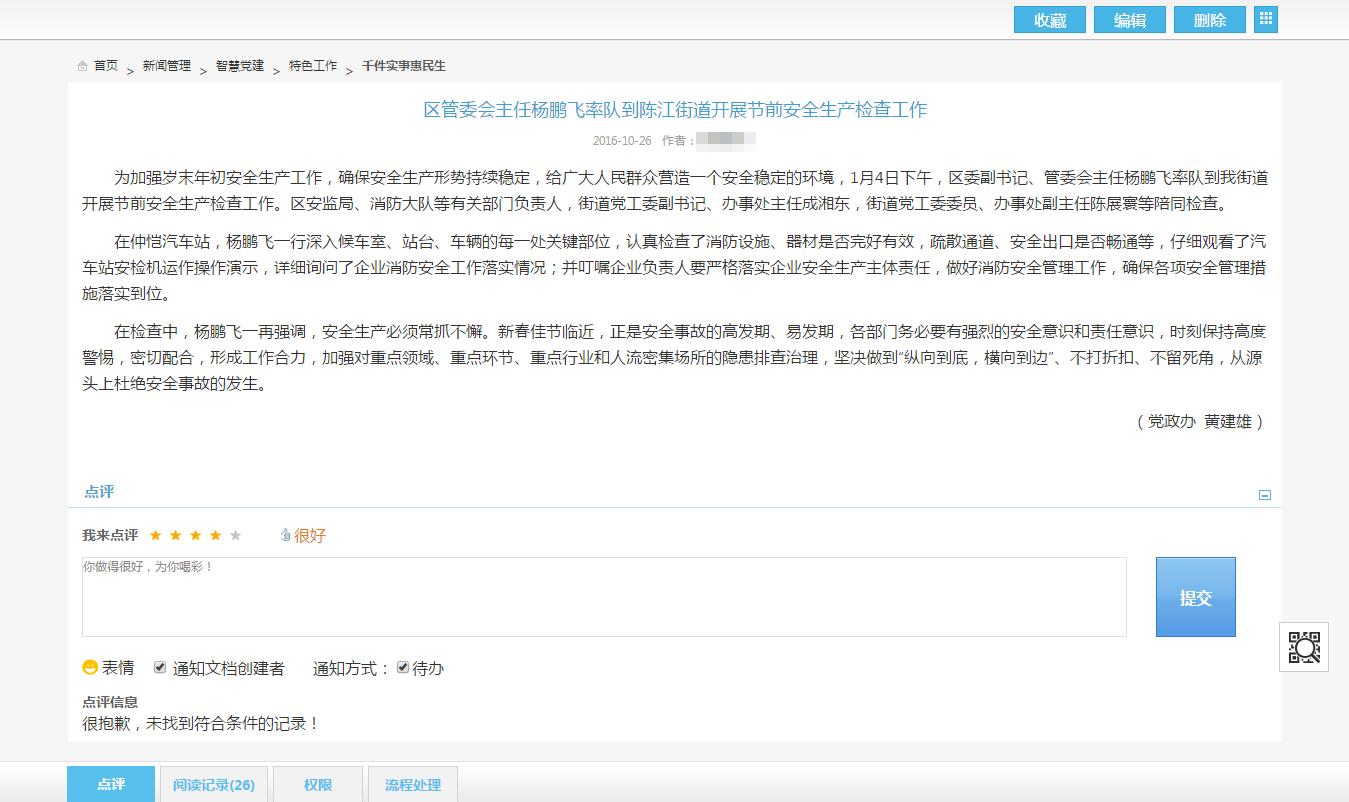 陈江街道办:借助蓝凌OA打造新一代智慧政务-13