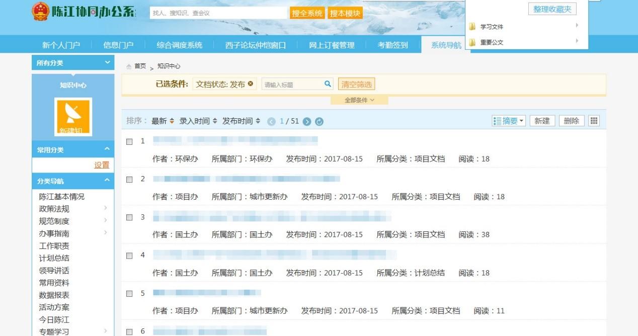 陈江街道办:借助蓝凌OA打造新一代智慧政务-14