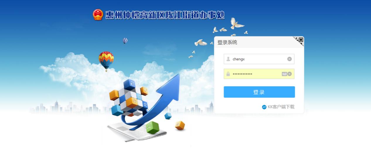 陈江街道办:借助蓝凌OA打造新一代智慧政务-15