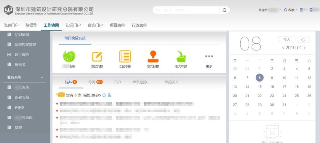 蓝凌智慧OA 项目管理系统,让建筑设计院业务更高效-03