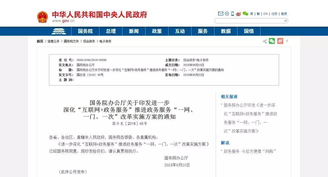 蓝凌新一代政务OA发布,6大价值更高效-01
