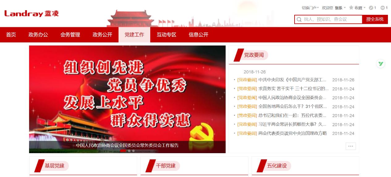 蓝凌新一代政务OA发布,6大价值更高效-09
