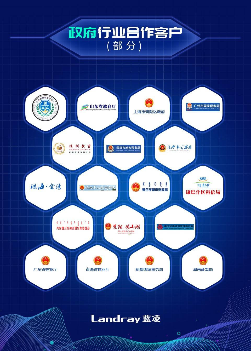 蓝凌新一代政务OA发布,6大价值更高效-11