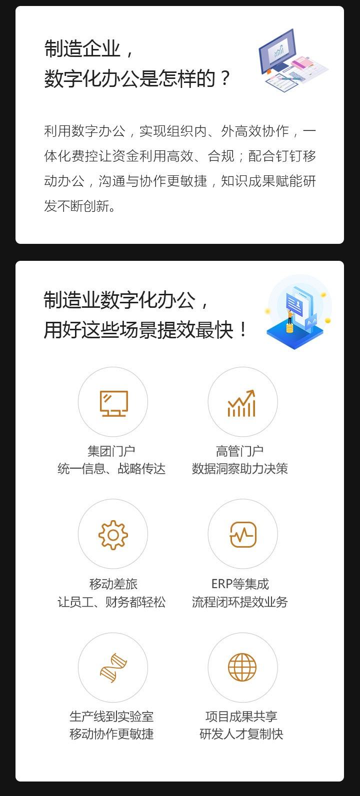 徐工、康佳等启用数字化办公,产业链效能提升-03