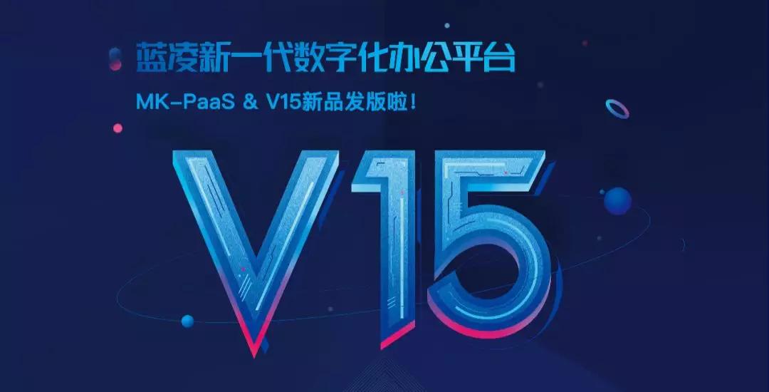 蓝凌OA办公系统V15