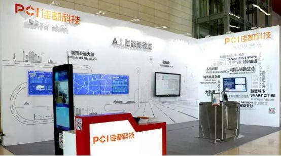中国软件百强企业:佳都科技选择蓝凌智慧oa办公平台
