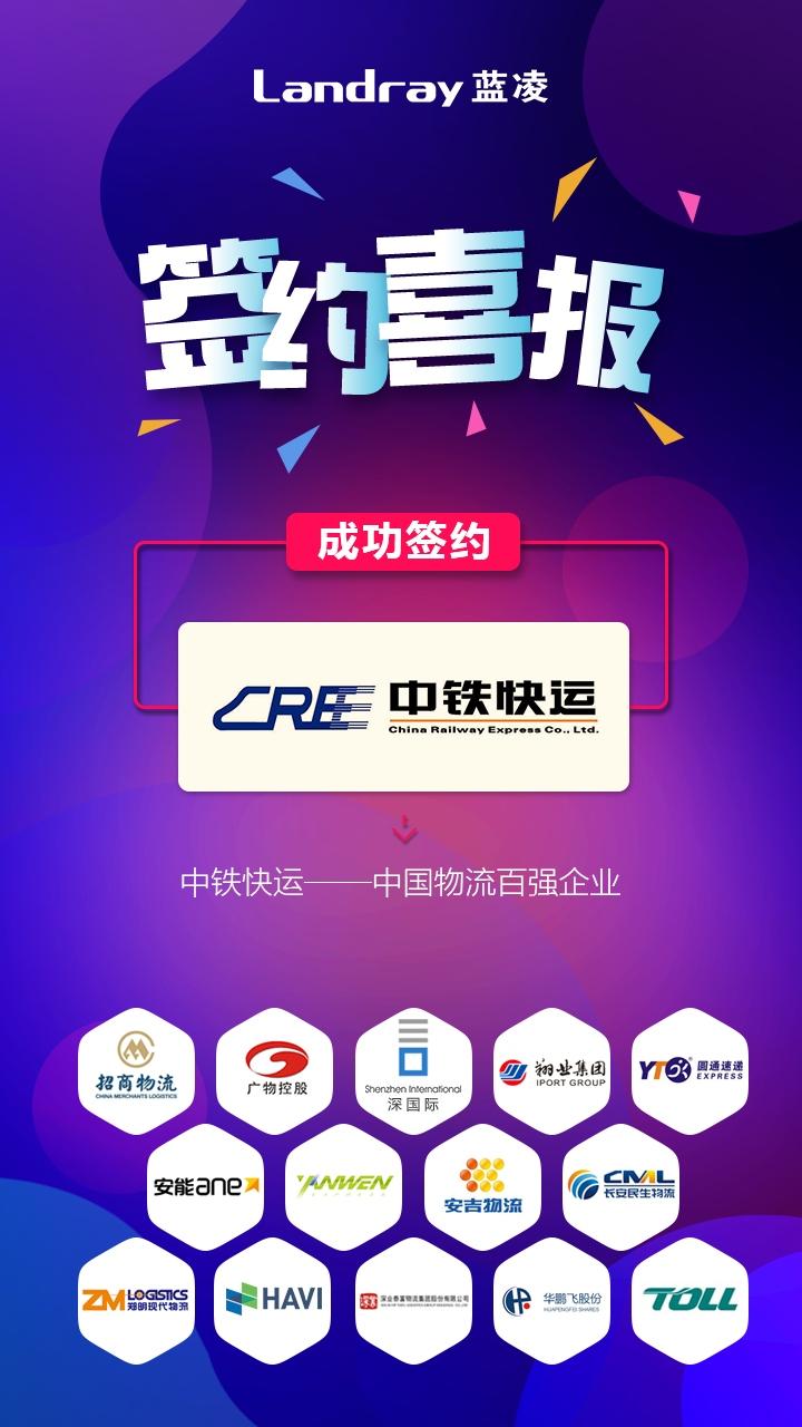 中国物流百强企业:中铁快运选择蓝凌知识管理平台-03